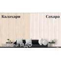 МДФ Омис Дуб КАЛАХАРИ  2600*148мм(8шт/уп)